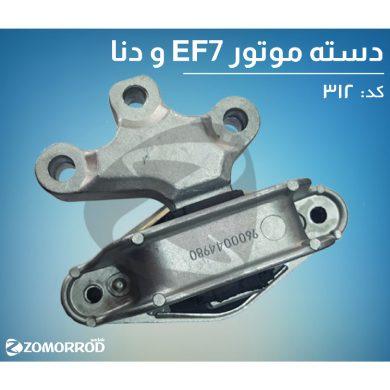 دسته موتور EF7 سمند و دنا