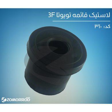لاستیک قامه تویوتا 3f